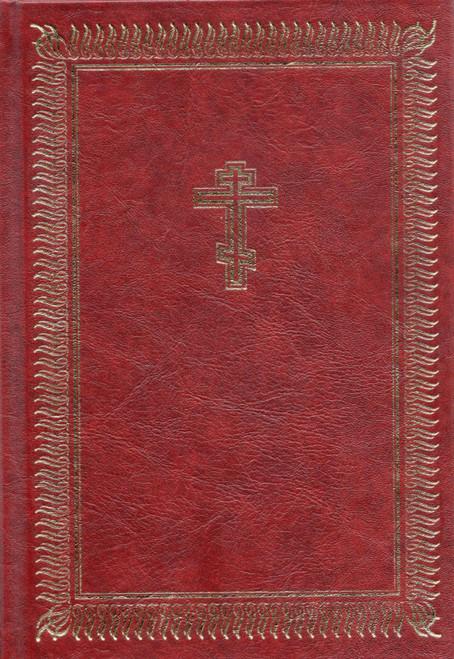 Библия на церковно-славянском языке (РБО)