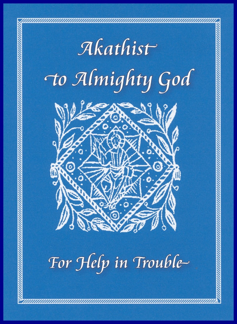 Akathist to Almighty God For Help in Trouble