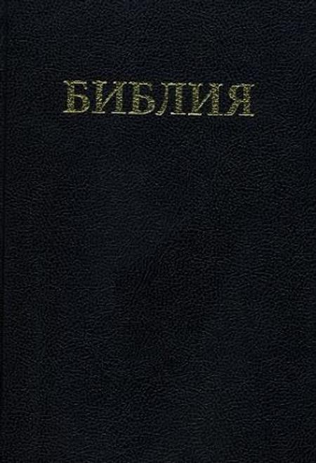 Библия (RBS)