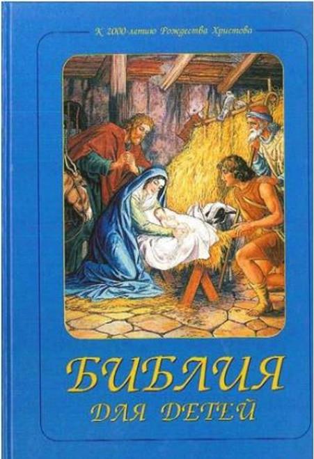 Библия для детей (Голубая обложка)