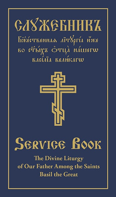 The Divine Liturgy of Our Father Among the Saints Basil the Great: Slavonic-English Parallel Text