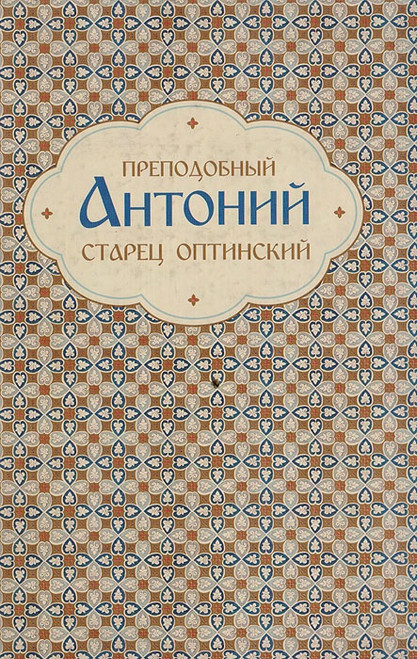 преподобный Антоний старец оптинский