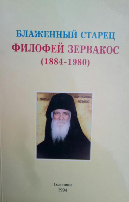 Блаженный старец Филофей Зервакос