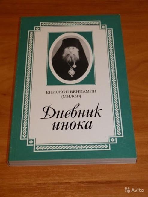 Дневник инока