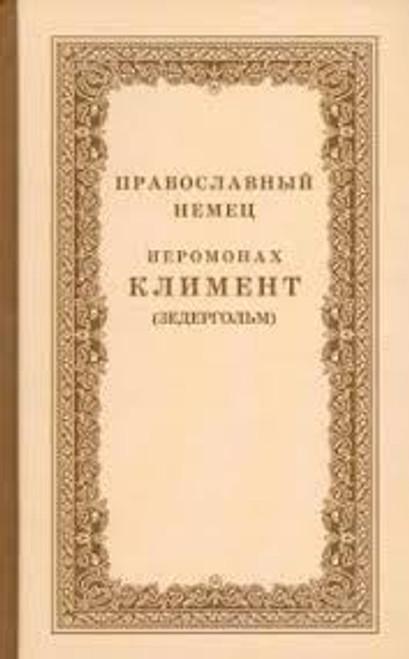 Православный Немец