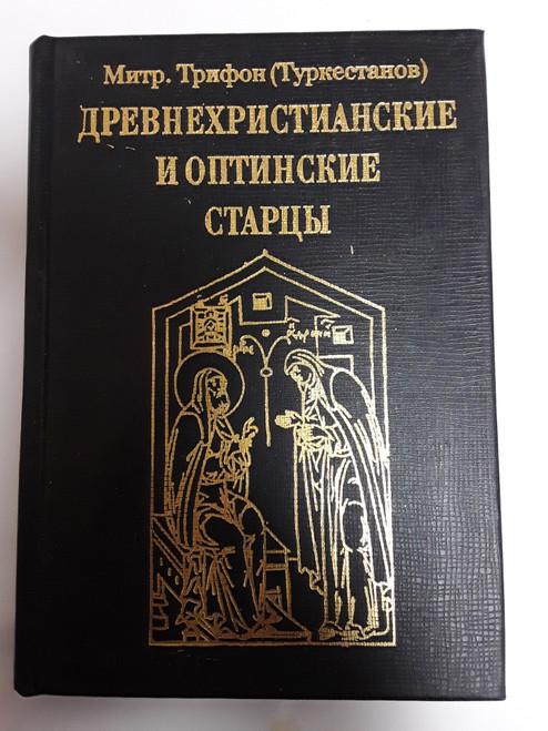 Древнехристианские и Оптинские Старцы (