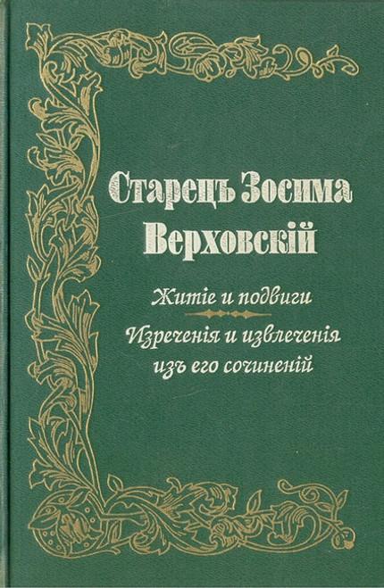 Старецъ Зосима Верховский