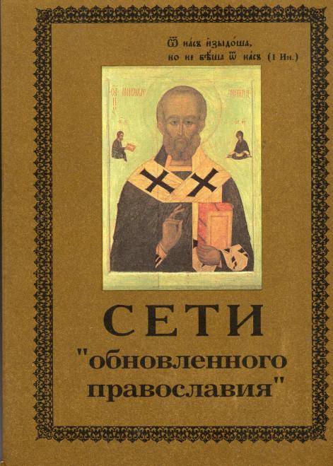 Сети обновленного православия