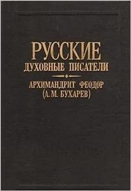 Русские духовные писатели