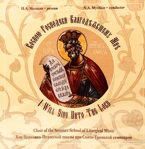 I Will Sing Unto The Lord CD