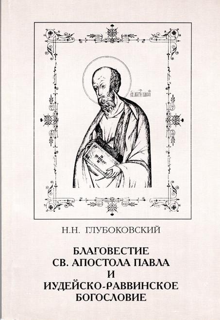 Благовестие св. Апостола Павла и иудейско-раввинское Богословие
