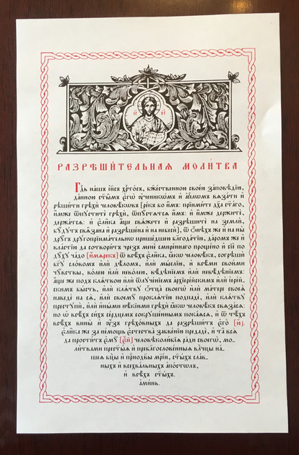Разрешительная Молитва - Church Slavonic