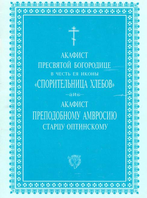 """Акафист Пресвятой Богородице """"Спорительница Хлебов"""" и Преподобному Амвросию Старцу Оптинскому"""
