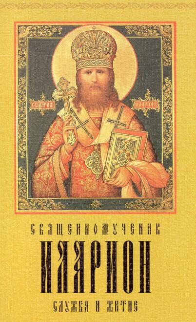 Священномученик Иларион служба и житие