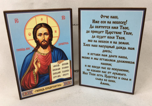 Small Diptych of the Lord's Prayer