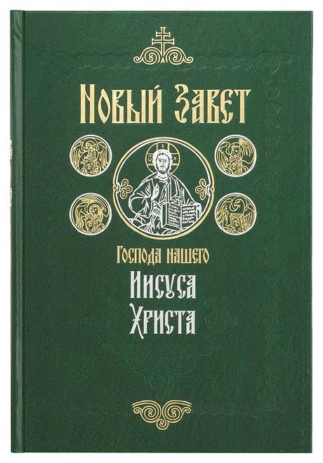 Новый Завет на русском языке. Крупный шрифт