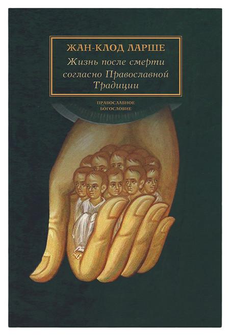 Жизнь после смерти согласно Православной Традиции