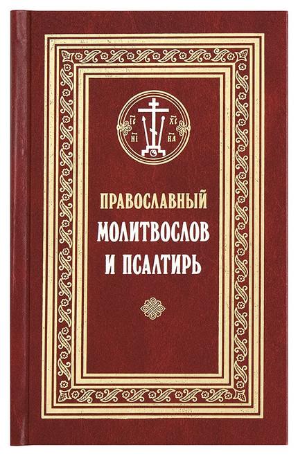 Православный молитвослов и Псалтирь. С текстами Божественной Литургии, Всенощного бдения и Часов