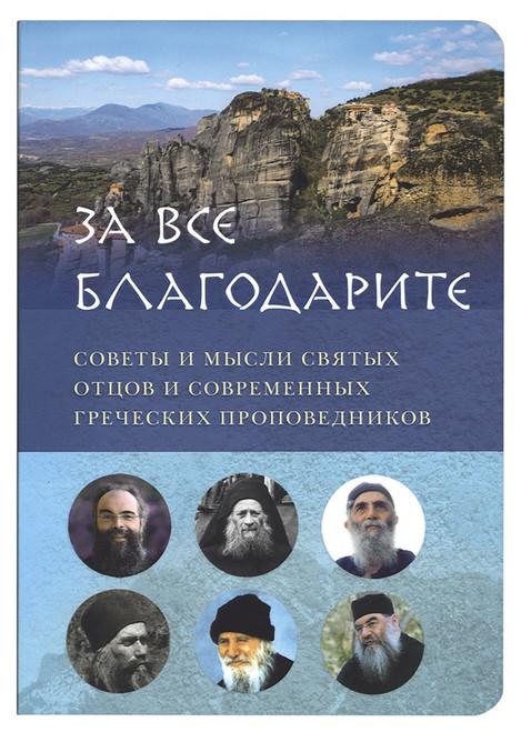 За все благодарите. Советы и мысли святых отцов и современных греческих проповедников