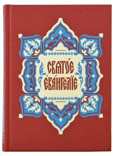 Святое Евангелие на церковно-славянском языке. Требное