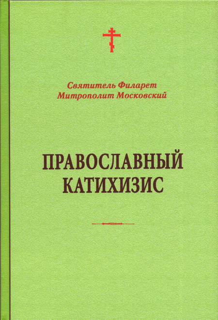 Православный катихизис Митрополита Филарета