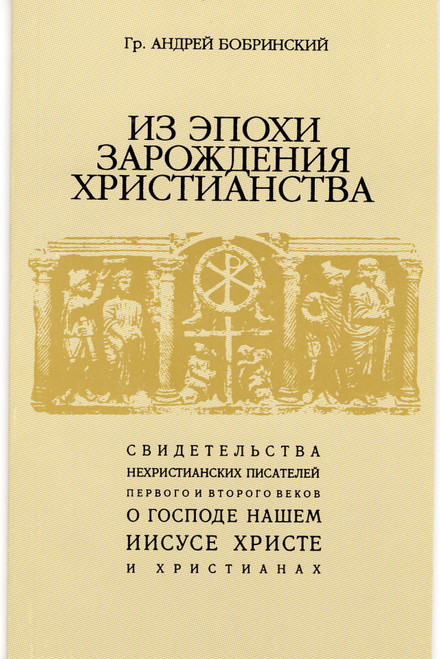 Из эпохи зарождения Христианства