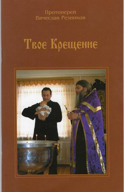 Твое Крещение