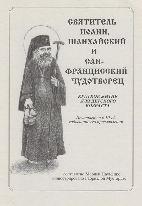 Святитель Иоанн, Шанхайский и Сан-Францисский Чудотворец
