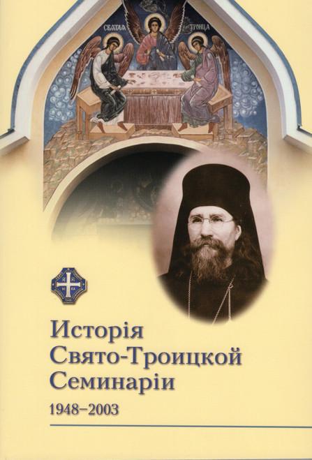 История Свято-Троицкой Семинарии 1948 - 2003