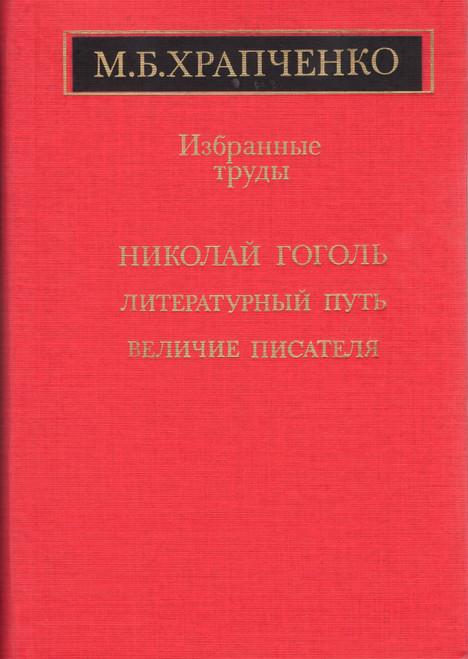 Избранные труды: Николай Гоголь - литературный путь величие писателя
