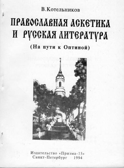 Православная аскетика и Русская литература