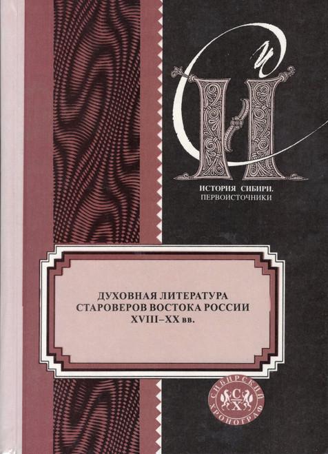Духовная литература староверов востока России XVIII - XX ВВ.