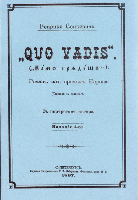 """""""Quo Vadis"""" (Камо Грядеши)"""
