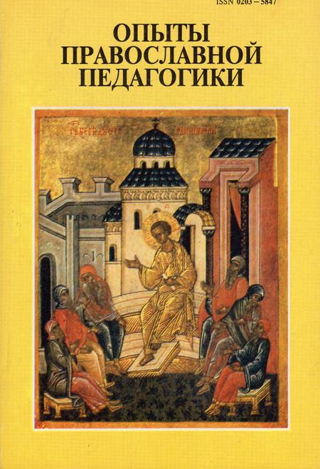 Опыты Православной педагогики