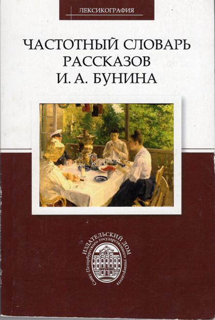 Частотный словарь рассказов И.А. Бунина