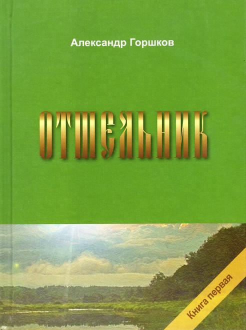 Отшельник (в 2-х томах)
