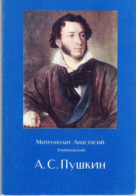 Пушкин в его отношении к религии и Православной Церкви