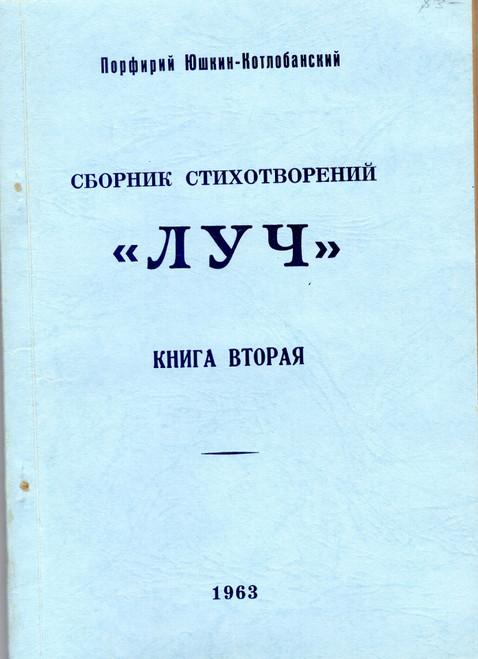 Сборник стихотворений <<Луч>>
