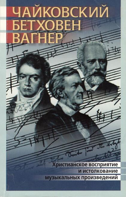 Чайковский, Бетховен, Вагнер: Христианское восприятие и истолкование музыкальных произведений