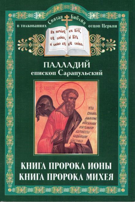 Книги Пророка Ионы/Книга Пророка Михея