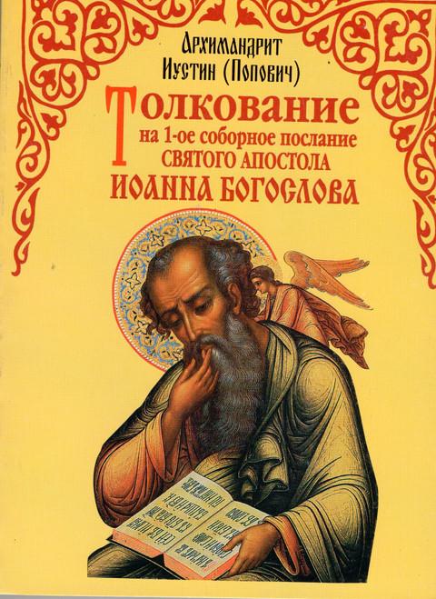 Толкование на 1-ое соборное послание Святого Апостола Иоанна Богослова