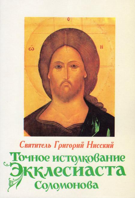 Точное истолкование Экклесиаста Соломонова