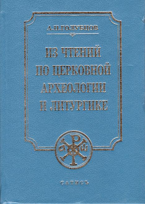 Из чтений по археологии и литургике