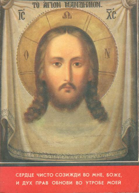 Сердца чисто созижди во мне, Боже, и дух прав обнови во утробе моей