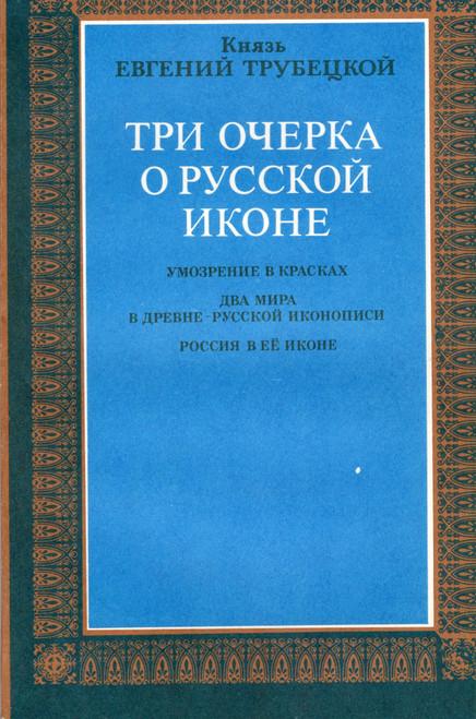 Три очерки о Русской иконе