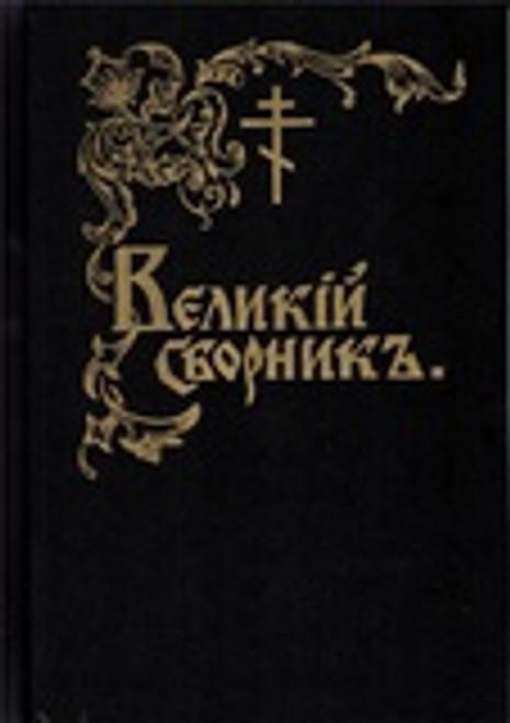 Великий Сборник - Vol. 2 - Праздничная Миния