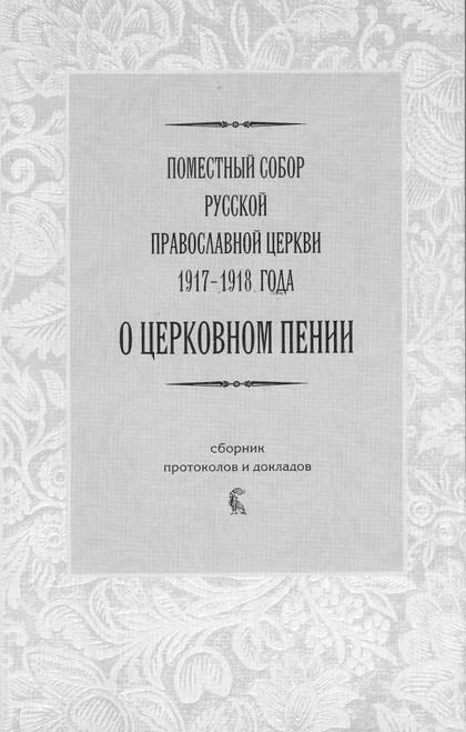 Поместный собор Русской Православной Церкви 1919-1918 года: О Церковном Пении