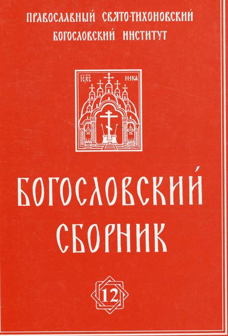 Богословский сборник