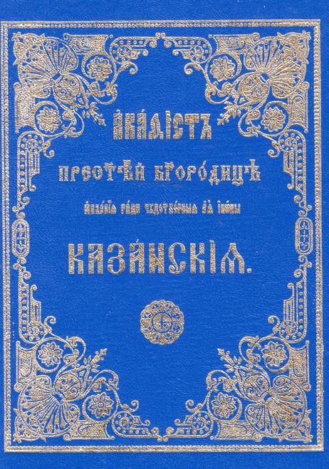 Акафист Пресвятей Богородице явления ради чудотворная ея иконы Казанския