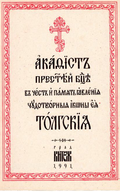 Акафист Пресвятой Богородице в честь и память явления чодотворныя иконы ея Толгския